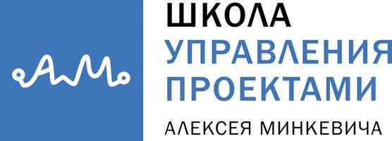 Школа Управления Проектами Алексея Минкевича